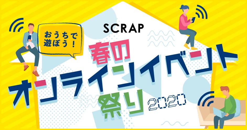 SCRAP 春のオンライン イベント祭り2020