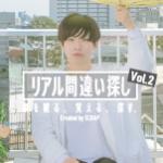 「リアル間違い探しVol.2」CM