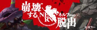 【随時更新】速報フォトレポート!