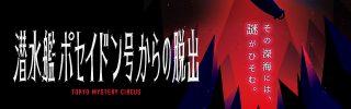 潜水艦ポセイドン号からの脱出 リモートver. ※5/24(日)12:00更新