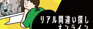 リアル間違い探し オンライン ※5/13 19:00更新