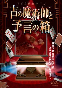リアル脱出ゲーム「古の魔術師と予言の箱」