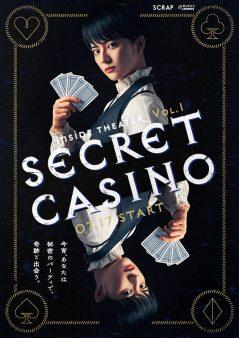 SECRET CASINO -Inside Theater Vol.1-