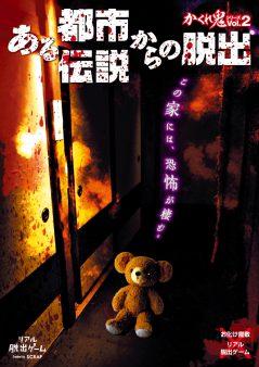 お化け屋敷×リアル脱出ゲーム「ある都市伝説からの脱出」