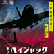 「あるハイジャックからの脱出」(リバイバル公演)が2020年8月26日(水)よりナゾ・コンプレックス名古屋にて開催決定!