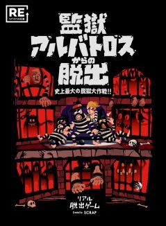 監獄アルバトロスからの脱出(リバイバル公演)