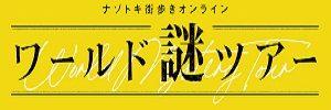【寄稿】親子でおうち時間を楽しく!ナゾトキ街歩きオンライン『ワールド謎ツアー』体験レポート