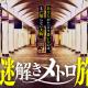 ナゾトキ 街歩きゲーム 謎解きメトロ旅 リバイバル開催