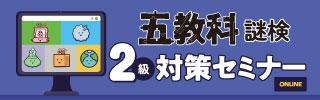 五教科謎検2級対策セミナー