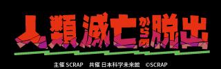 リアル脱出ゲーム×日本科学未来館『人類滅亡からの脱出』