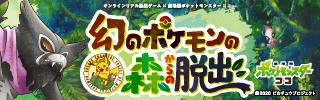 オンラインリアル脱出ゲーム×劇場版ポケットモンスター ココ 『幻のポケモンの森からの脱出』
