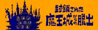オンラインリアル脱出ゲーム「封鎖された魔王城からの脱出」