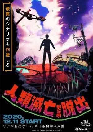 SCRAP » Blog Archive » リアル脱出ゲーム×日本科学未来館『人類滅亡 ...