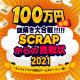 【100万謎2021】解説生放送 配信時間変更のお知らせ