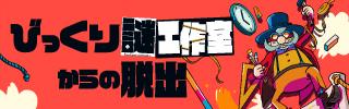 【びっくり謎工作室からの脱出体験レポ】漫画で読める体験レポート公開!