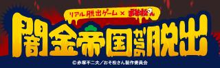 リアル脱出ゲーム×おそ松さん「闇金帝国からの脱出」