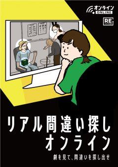 リアル間違い探し オンライン vol.1