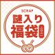 新作オリジナル謎&人気グッズがお得なセットに!「SCRAP謎入り福袋」が販売開始★