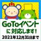 【Go To イベント】オンラインイベントのキャンペーン対象期間が12月31日まで延長されます!【2021年6月14日14:00時点】