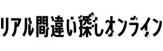 リアル間違い探しオンライン~まちがいだらけの恋~(リバイバル公演)