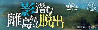 リアル脱出ゲーム×サマータイムレンダ「影潜む離島からの脱出」