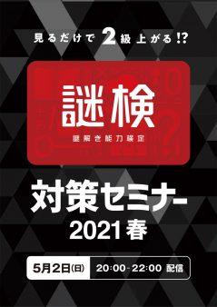 謎検対策セミナー2021 春