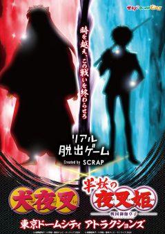 TVアニメ『犬夜叉』『半妖の夜叉姫』とリアル脱出ゲームのコラボイベント