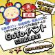 【Go To イベント】名探偵コナン、呪術廻戦、鬼滅の刃などSCRAPが提供するほぼすべてのオンラインイベントがGo To キャンペーン対象に!【2021年6月22日18:00時点】