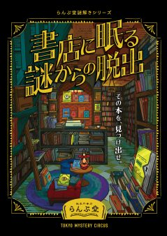 らんぷ堂謎解きシリーズ「書店に眠る謎からの脱出」