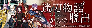 ナゾトキ街歩きゲーム×刀剣乱舞-ONLINE-「迷刀物語からの脱出」