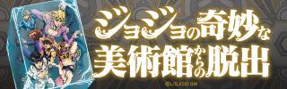 リアル脱出ゲーム×ジョジョの奇妙な冒険 黄金の風「ジョジョの奇妙な美術館からの脱出」