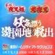 TVアニメ『半妖の夜叉姫』弐の章放送まであと1ヶ月記念! 「犬夜叉&夜叉姫たちからの挑戦状」開催決定!