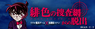 リアル脱出ゲーム×名探偵コナン『緋色の捜査網(ブラッド・タスクフォース)からの脱出』