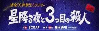 SCRAPとすゞひ企画が贈る演劇×体験型ミステリー「星降る夜と3つ目の殺人」