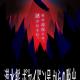 「潜水艦ポセイドン号リモートver.」10月公演開催のお知らせ