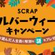 SCRAPシルバーウィークキャンペーン開催決定!