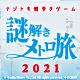 「謎解きメトロ旅2021」開催記念!! 謎解きキットが当たる! フォロー&RTキャンペーン開催!