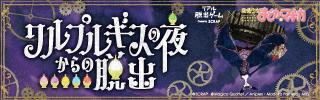 『魔法少女まどか☆マギカ』と初コラボ「ワルプルギスの夜からの脱出」全国6都市で開催!